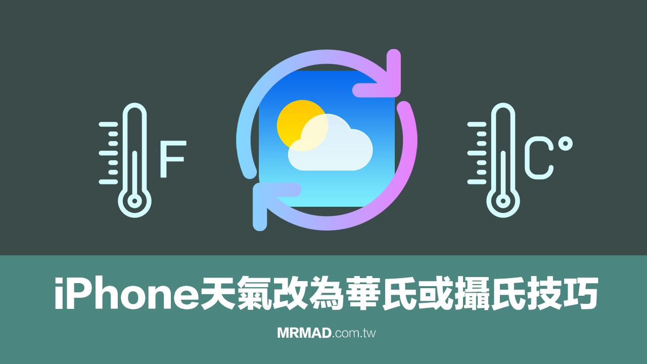 如何將iPhone天氣改為華氏或攝氏?多數人不知實用技巧