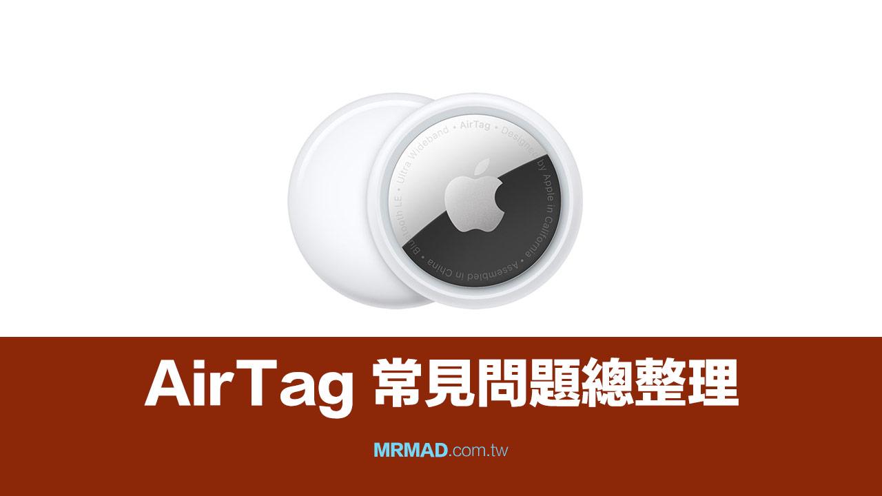AirTag 常見問題總整理,你想知道的一切所有疑慮全告訴你