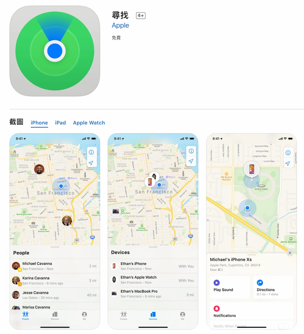 全面了解尋找App功能