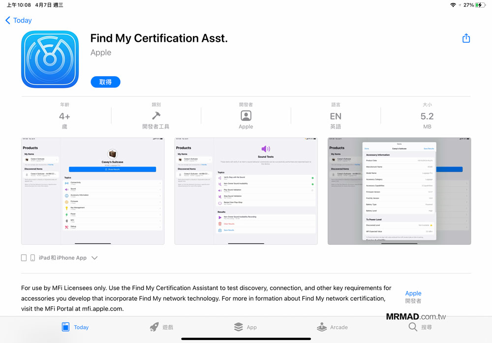 Apple推出尋找測試工具 FMCA 協助第三方配件商測試1