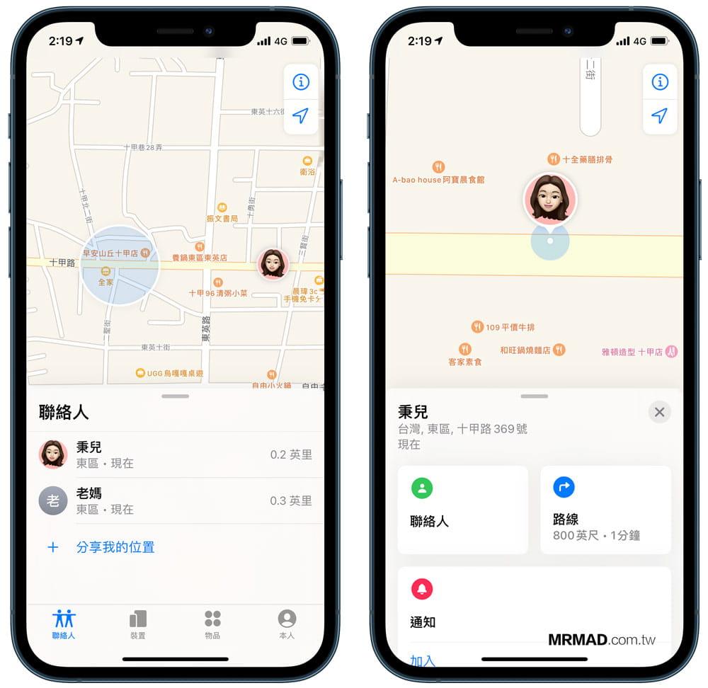 用尋找App分享聯絡人、家人或朋友位置2