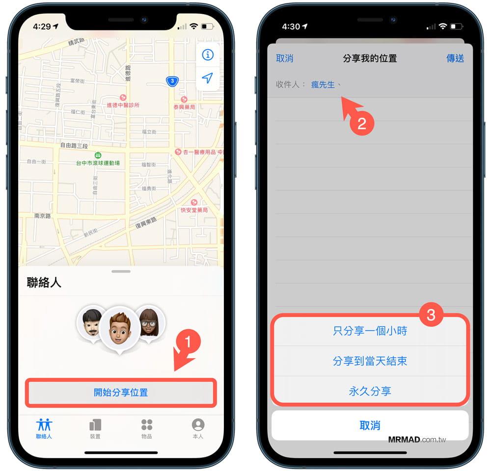 用尋找App分享聯絡人、家人或朋友位置