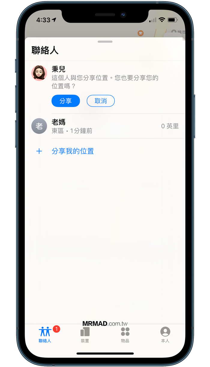 用尋找App分享聯絡人、家人或朋友位置1