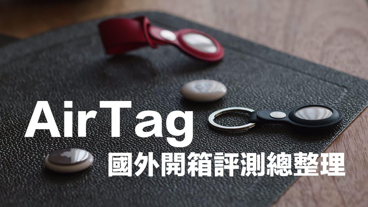 國外AirTag 開箱總整理,尋找遺失超智慧、安全又好用