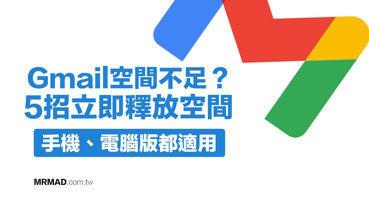 找出Gmail佔用空間附件檔案