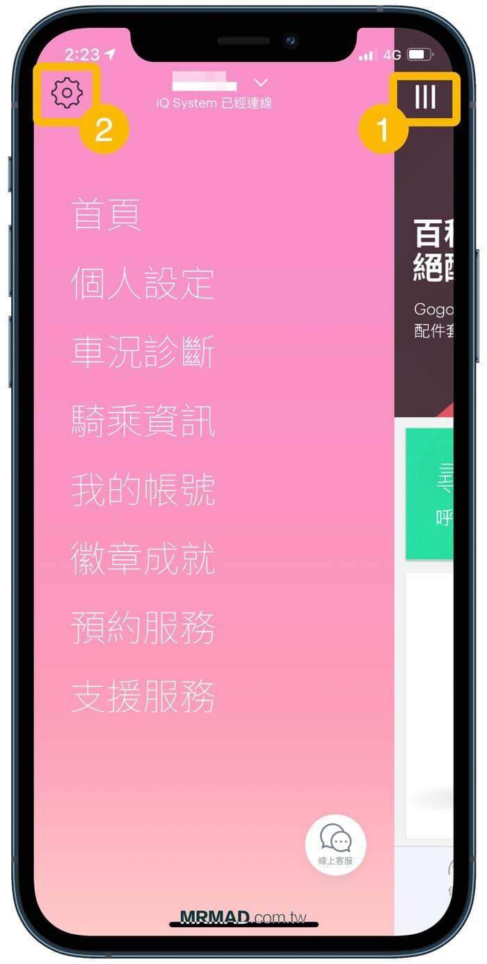 替 iPhone 開啟 Siri 捷徑 Gogoro 教學