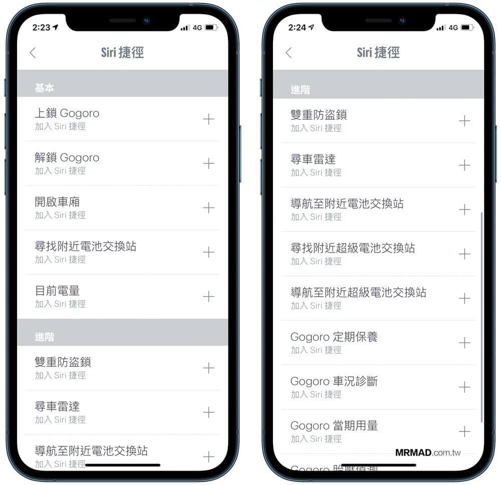 替 iPhone 開啟 Siri 捷徑 Gogoro 教學1