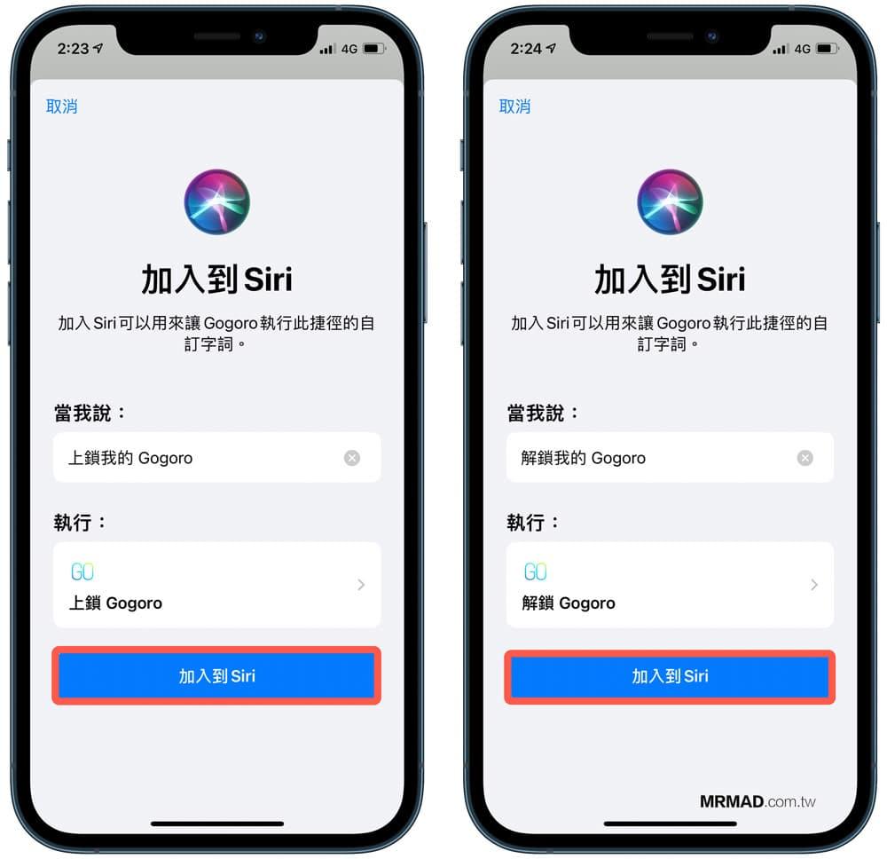 替 iPhone 開啟 Siri 捷徑 Gogoro 教學2