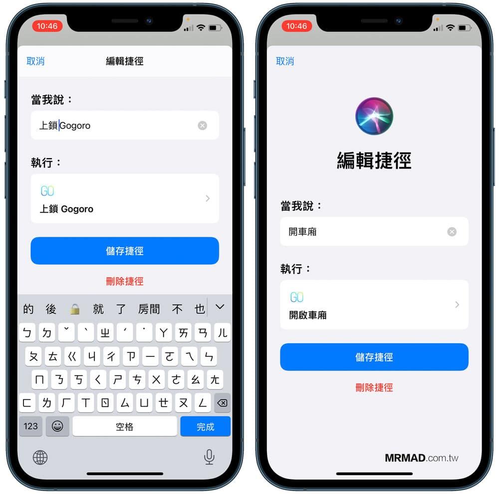 替 iPhone 開啟 Siri 捷徑 Gogoro 教學3
