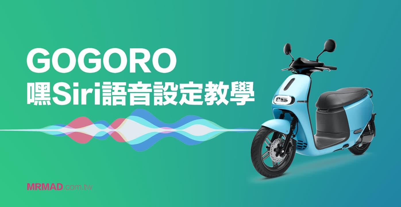 Gogoro Siri捷徑教學|用iPhone語音控制解鎖、上鎖和開車廂