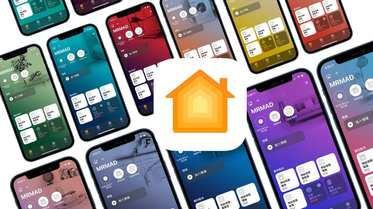 家庭HomeKit桌布下載,精選21張多採家庭App桌布