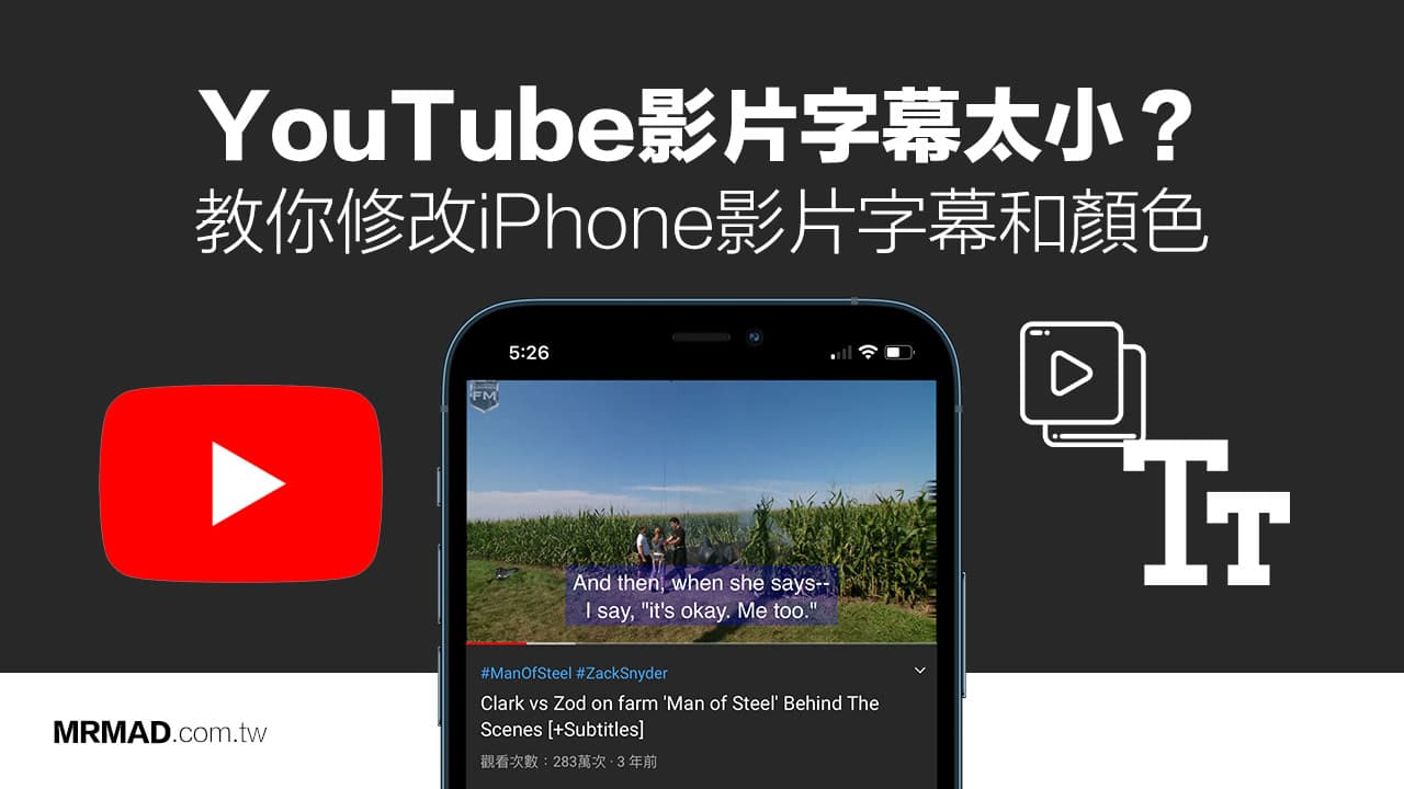 How to change the size and color of iPhone Youtube subtitles?  The skills you need to learn iOS