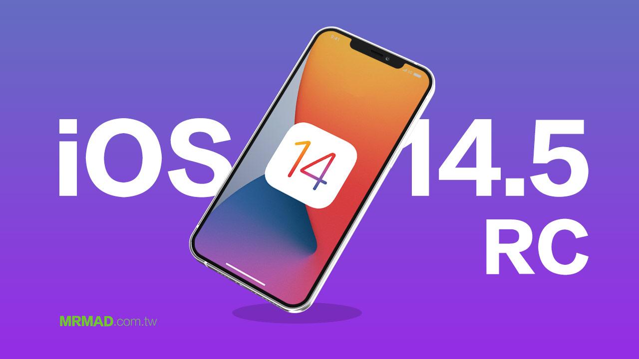 蘋果暗示iOS 14.5 正式版於下週釋出,最終候選版本來了