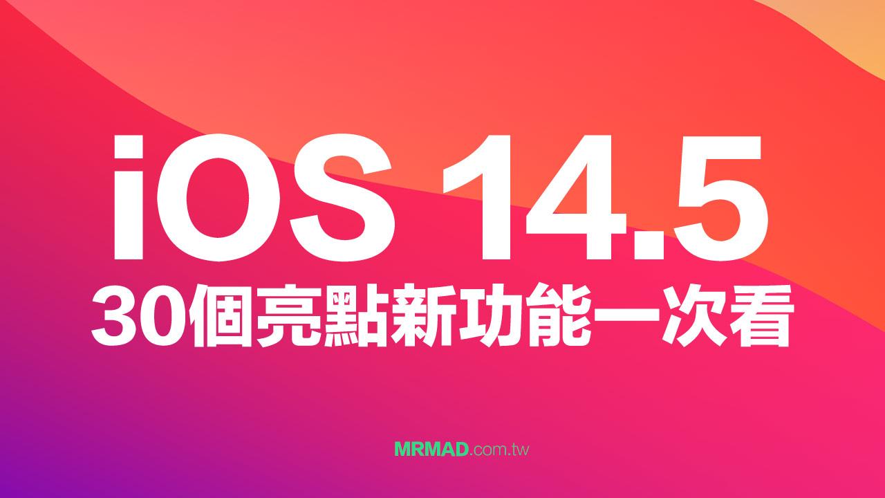 iOS 14.5 正式版30個亮點新功能一次看,口罩解鎖、電池優化、綠螢幕修正等
