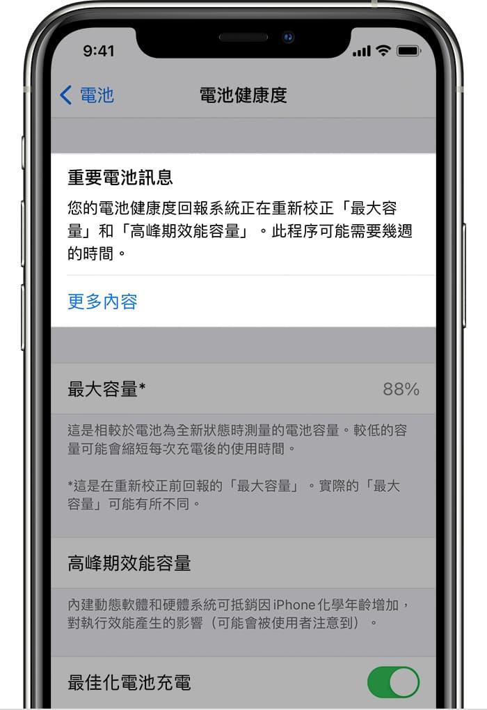 如何使用iOS 14.5電池校準工具1