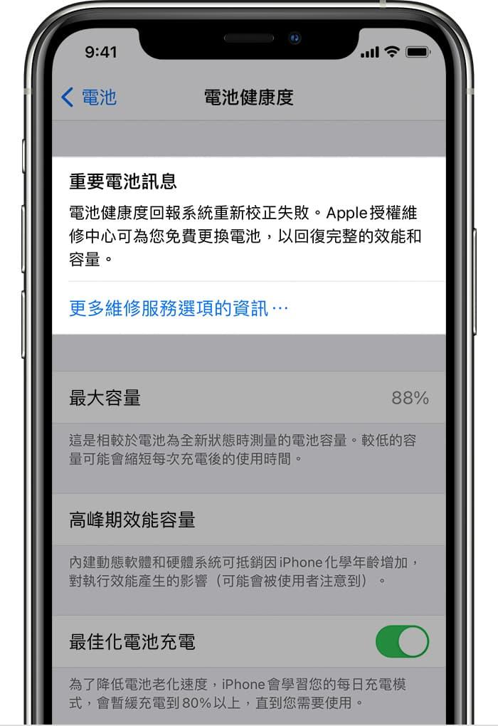 如何使用iOS 14.5電池校準工具3