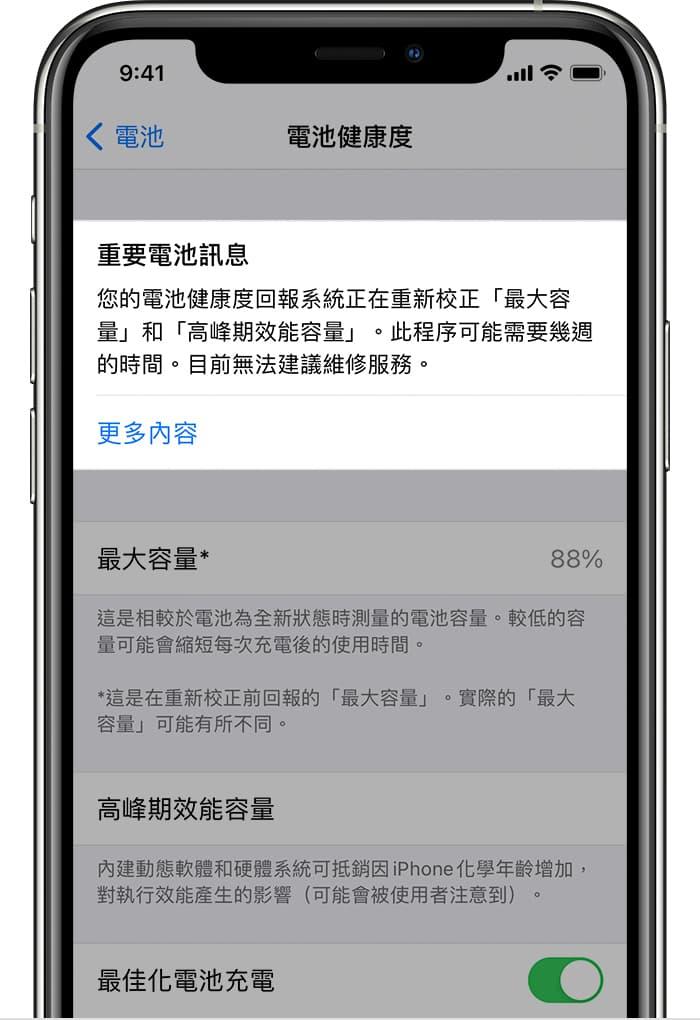 如何使用iOS 14.5電池校準工具2