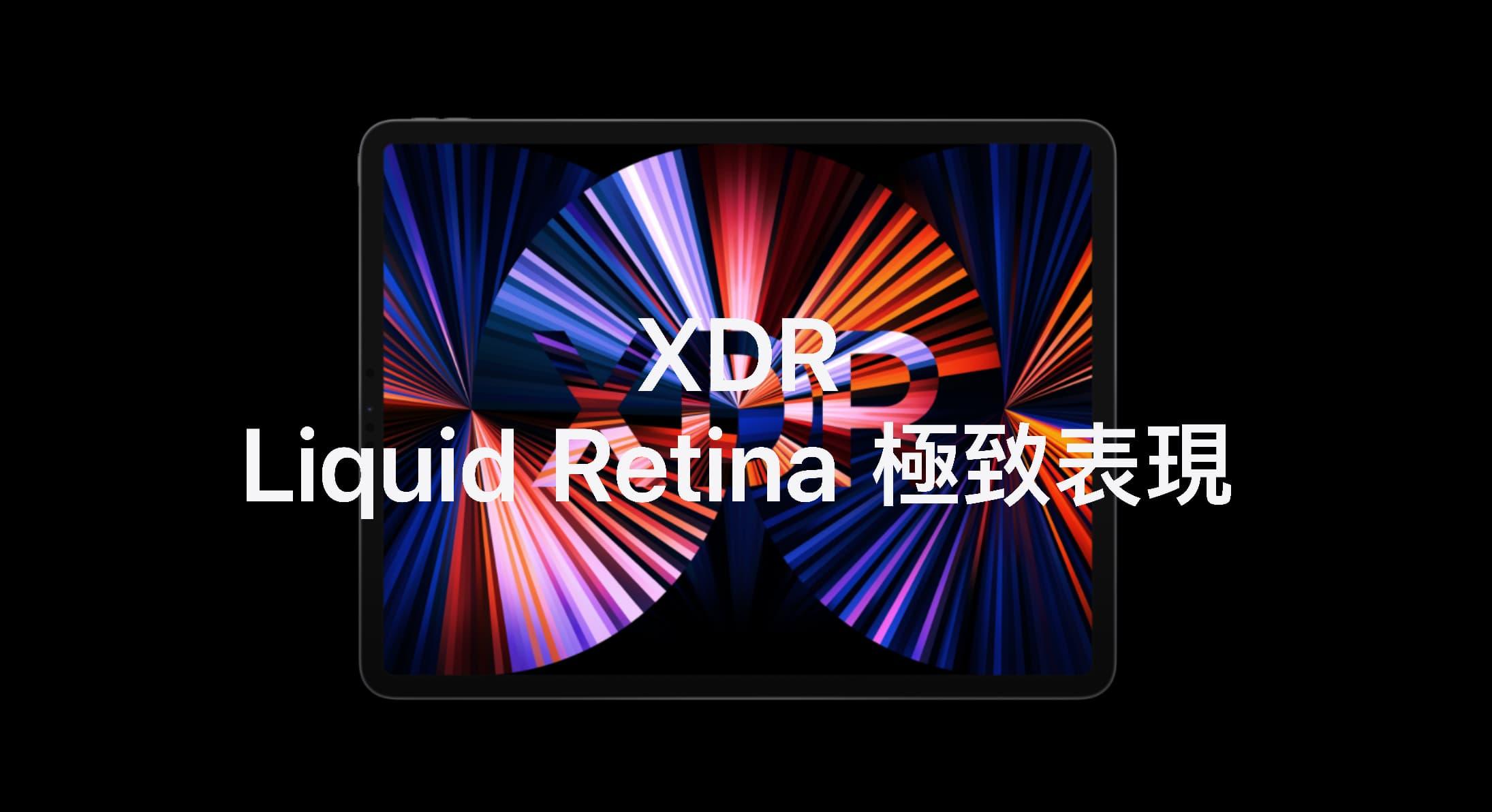 郭明錤:2022年11吋iPad Pro採用mini-LED螢幕,供應鏈選這幾檔1