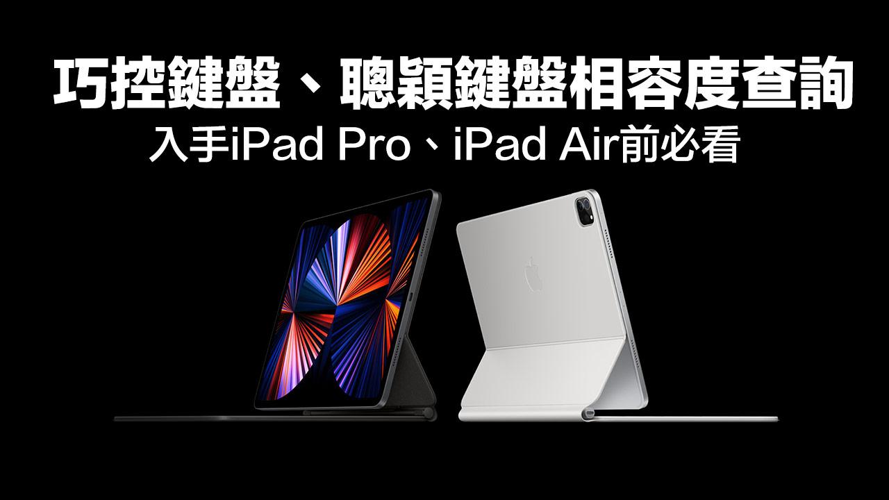2021 iPad Pro巧控鍵盤與聰穎鍵盤差別?相容度表總整理