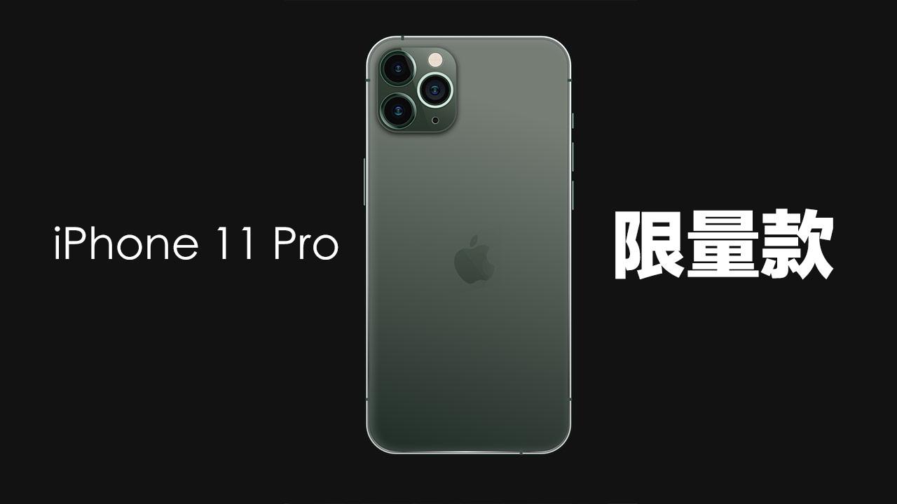 全球限量版iPhone 11 Pro 獨特Apple標誌偏移以高價售出