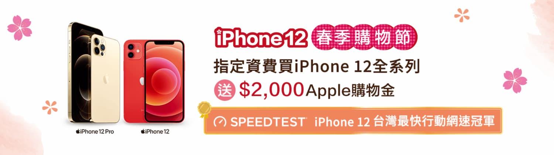 中華電信iPhone 12 和 12 mini 紫色預購/開賣、優惠活動