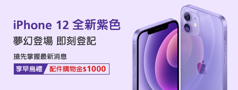 遠傳iPhone 12 和 12 mini 紫色預購/開賣、優惠活動
