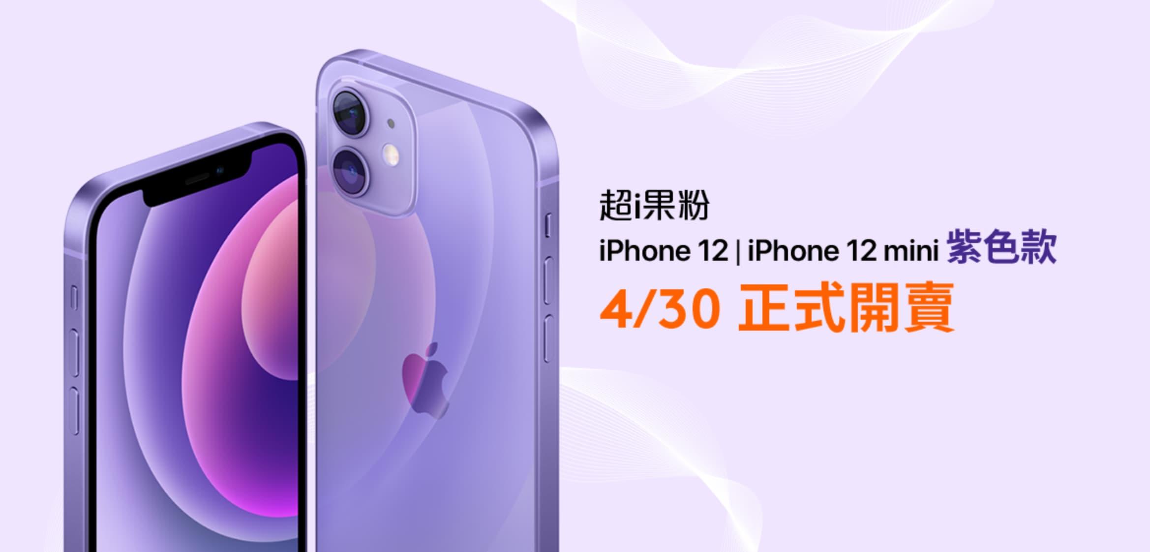 台灣大哥大iPhone 12 和 12 mini 紫色預購/開賣、優惠活動