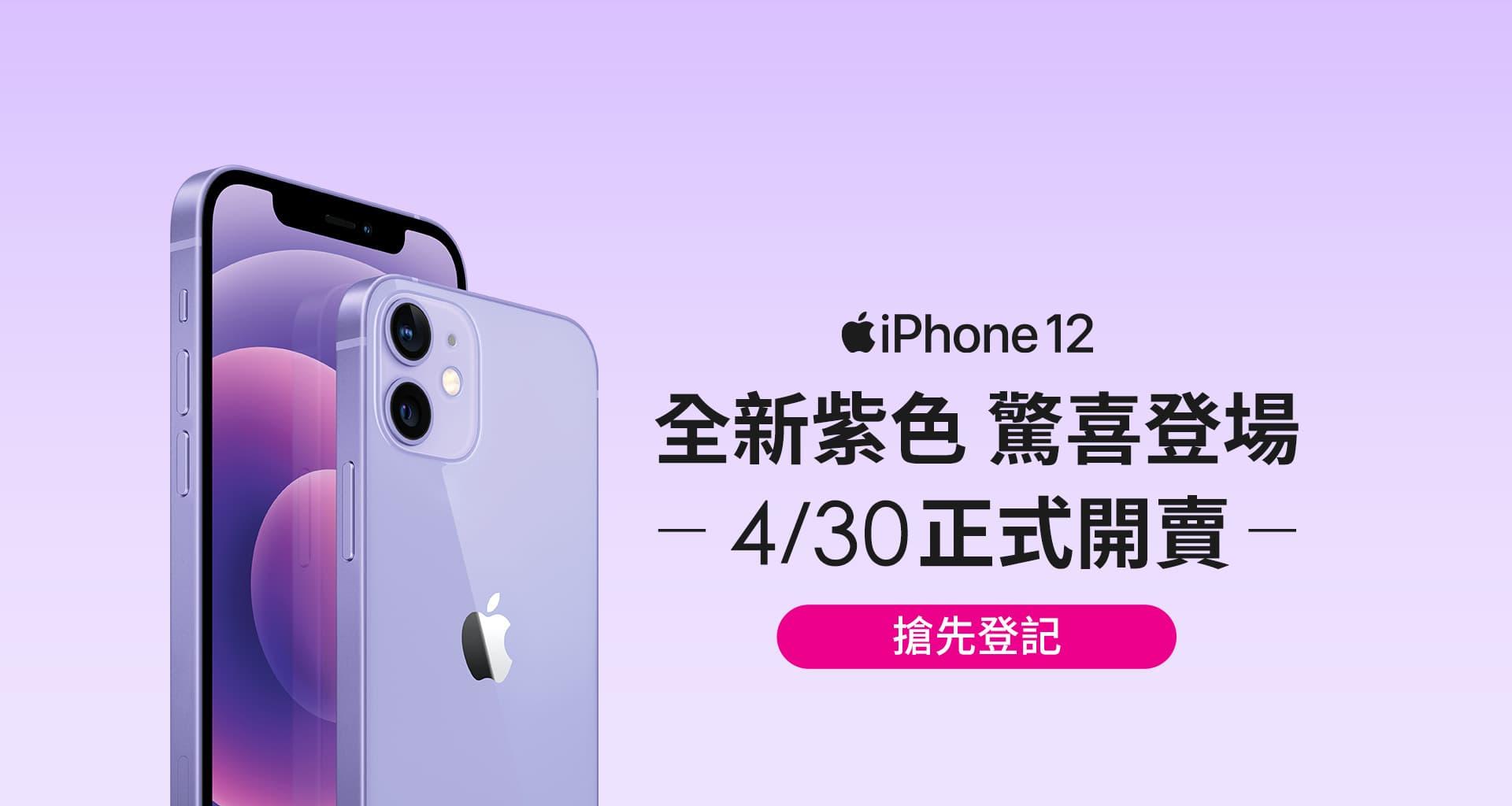 台灣之星iPhone 12 和 12 mini 紫色預購/開賣、優惠活動