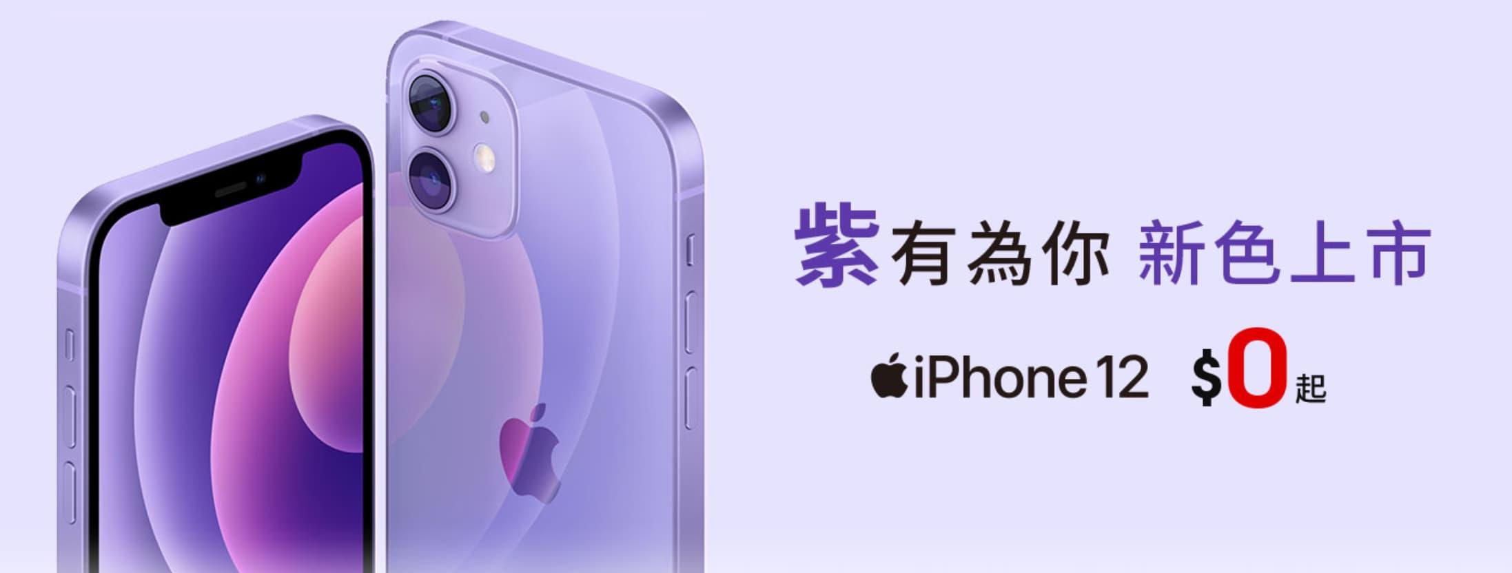 亞太電信iPhone 12 和 12 mini 紫色預購/開賣、優惠活動