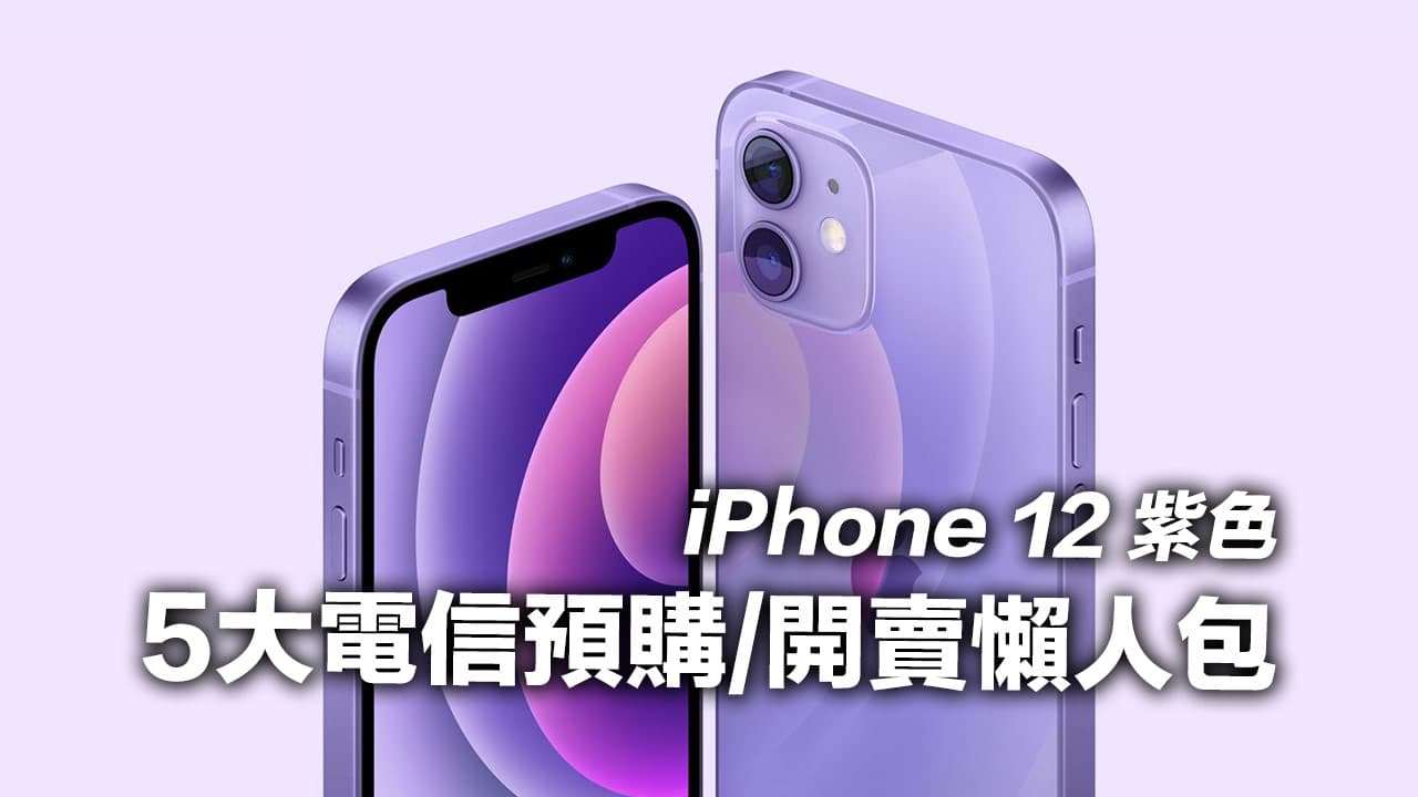 iPhone 12紫色預購懶人包:台灣5大電信預購、優惠一次看