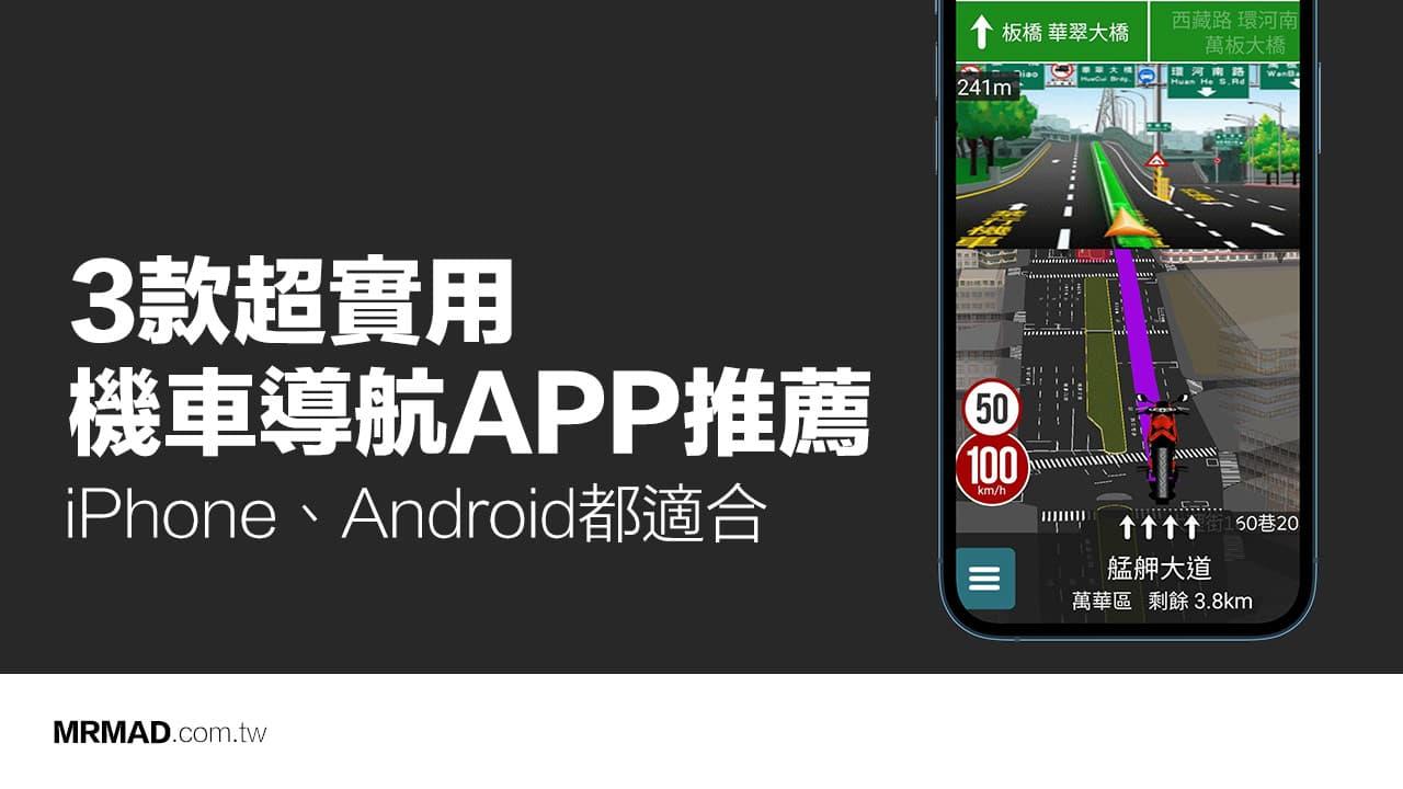 2021年推荐的3种超级实用机车导航应用程序(iPhone,Android)-先生。 疯狂的