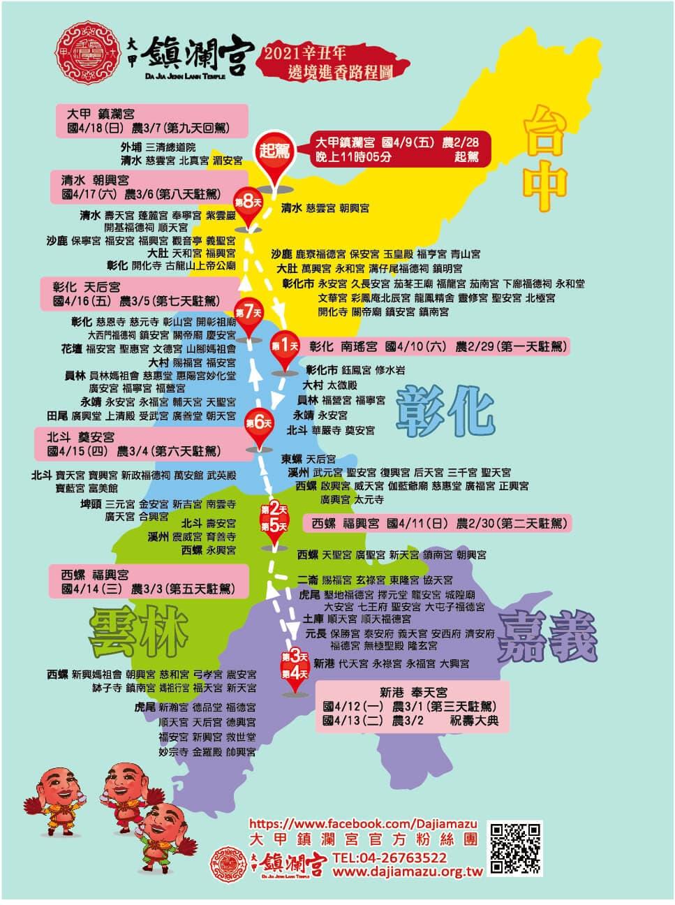 2021 大甲媽遶境路線圖