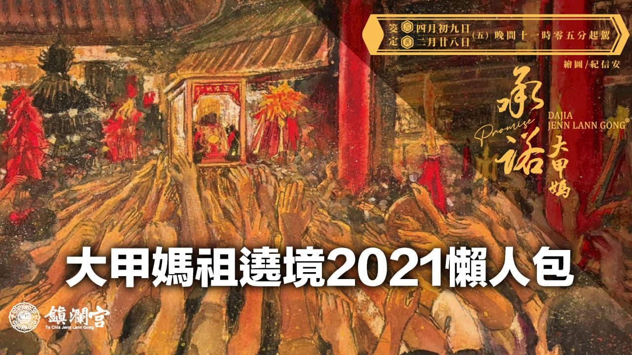 【大甲媽祖遶境2021】時間、路線、禁忌、線上直播懶人包