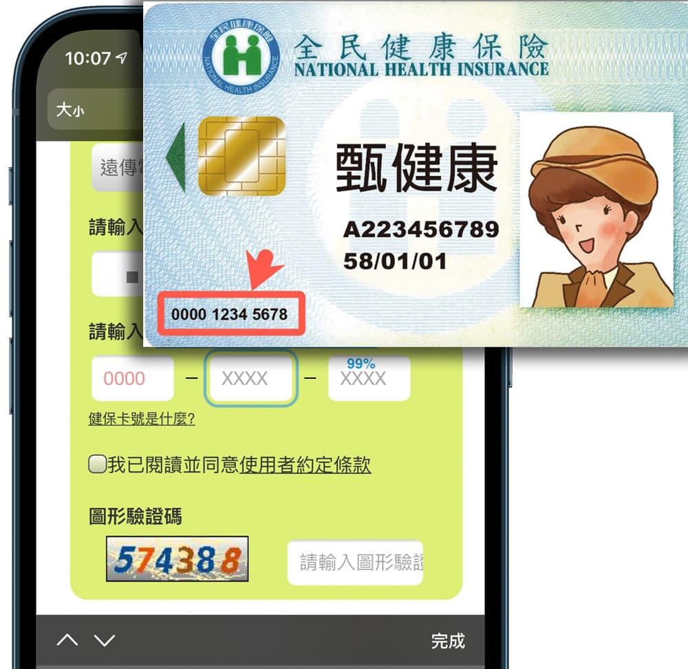 手機報稅行動電話身份驗證2