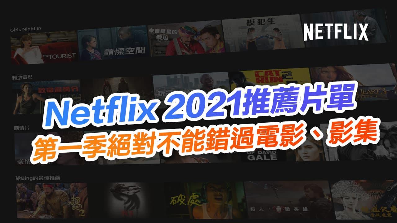 【Netflix 2021推薦片單1季】1月~3月絕不能錯過電影、影集原創片單