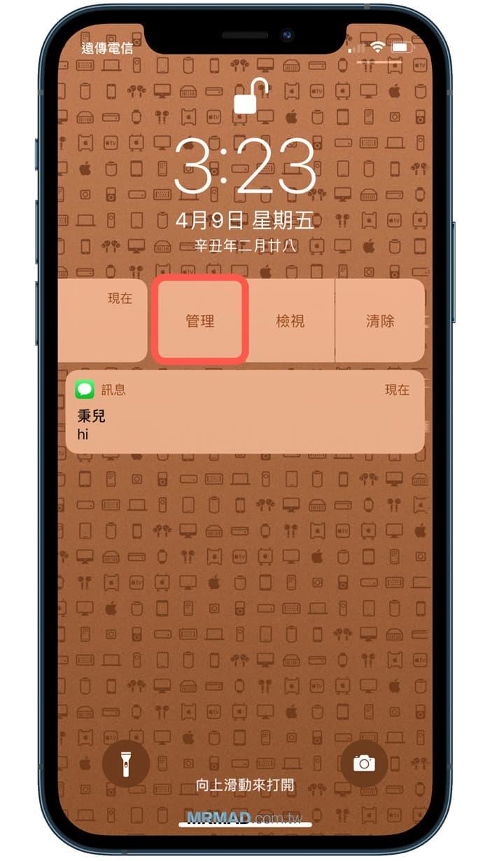 如何快速關閉iPhone訊息通知方法