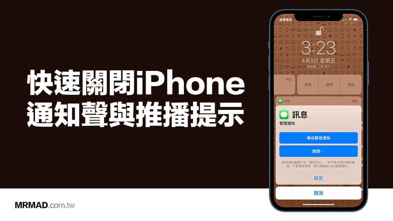 iPhone App通知、聲音要如何關閉或隱藏?教你1招秒關