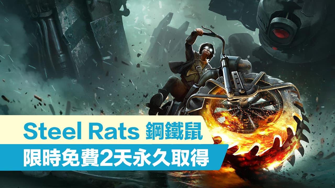 《Steel Rats 鋼鐵鼠》摩托車競技遊戲 限定2天永久取得