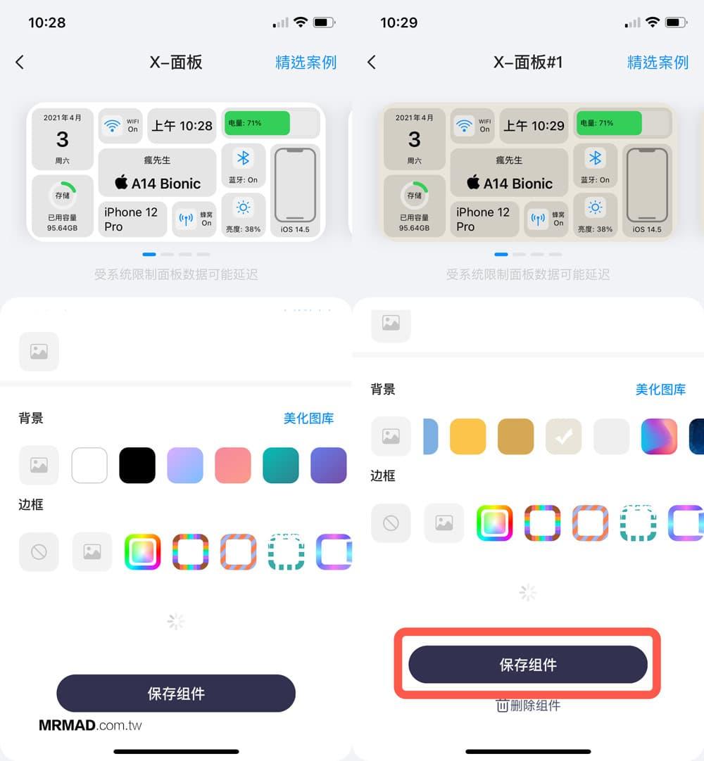 iPhone 主畫面顯示系統資訊1