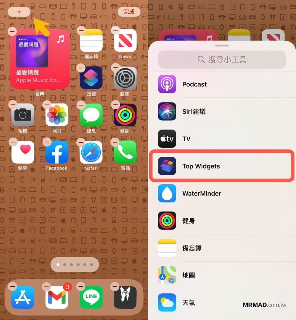 iPhone 主畫面顯示系統資訊2
