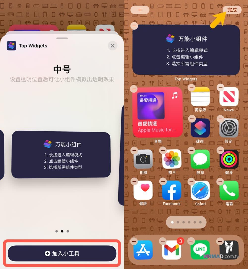 iPhone 主畫面顯示系統資訊3