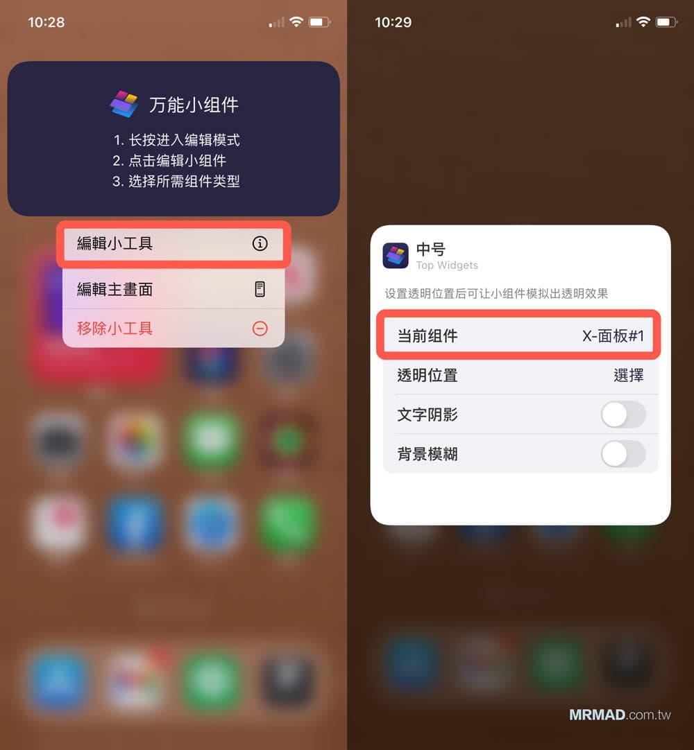 iPhone 主畫面顯示系統資訊4