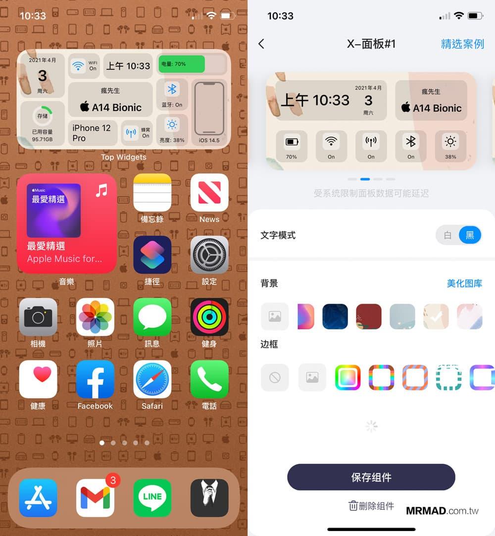 iPhone 主畫面顯示系統資訊5