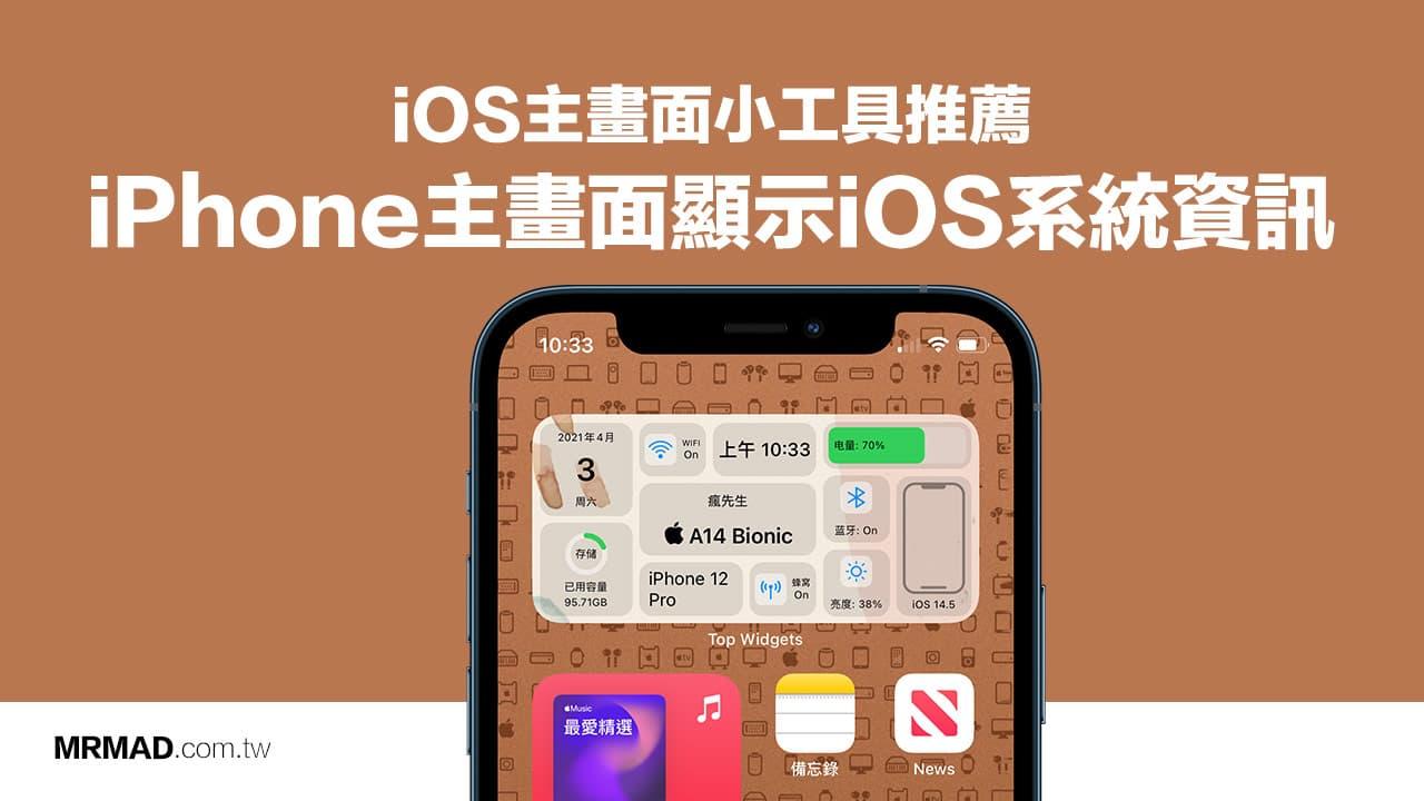 教你用「桌面小組件」在iPhone主畫面顯示iOS系統資訊