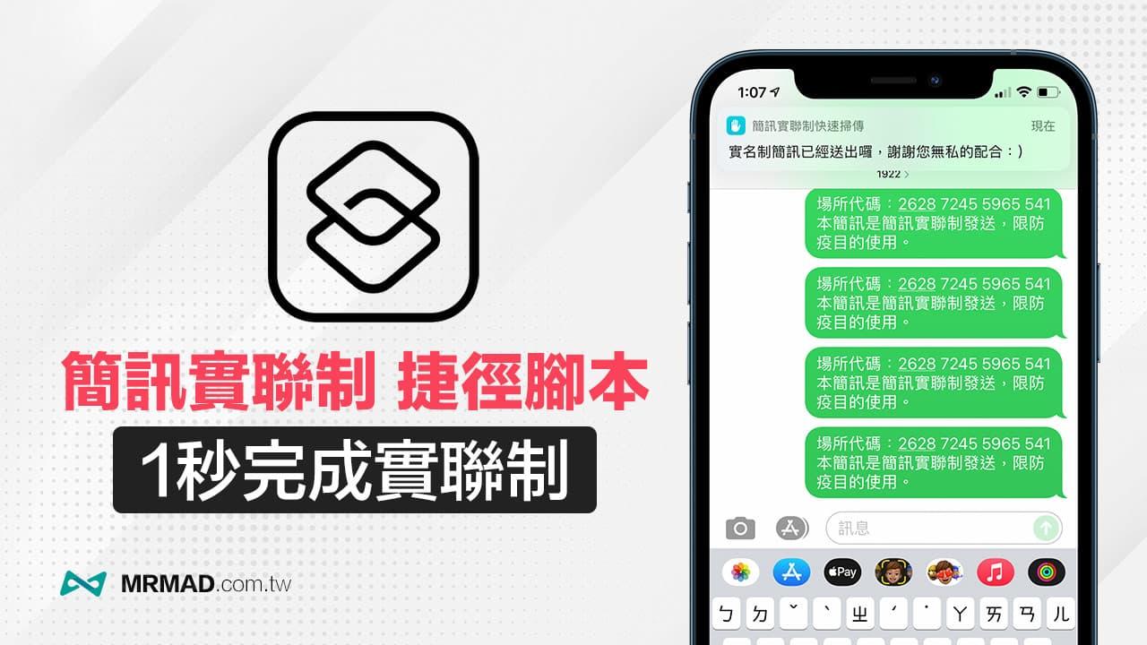 改用 iOS 捷徑快速傳送實聯制簡訊