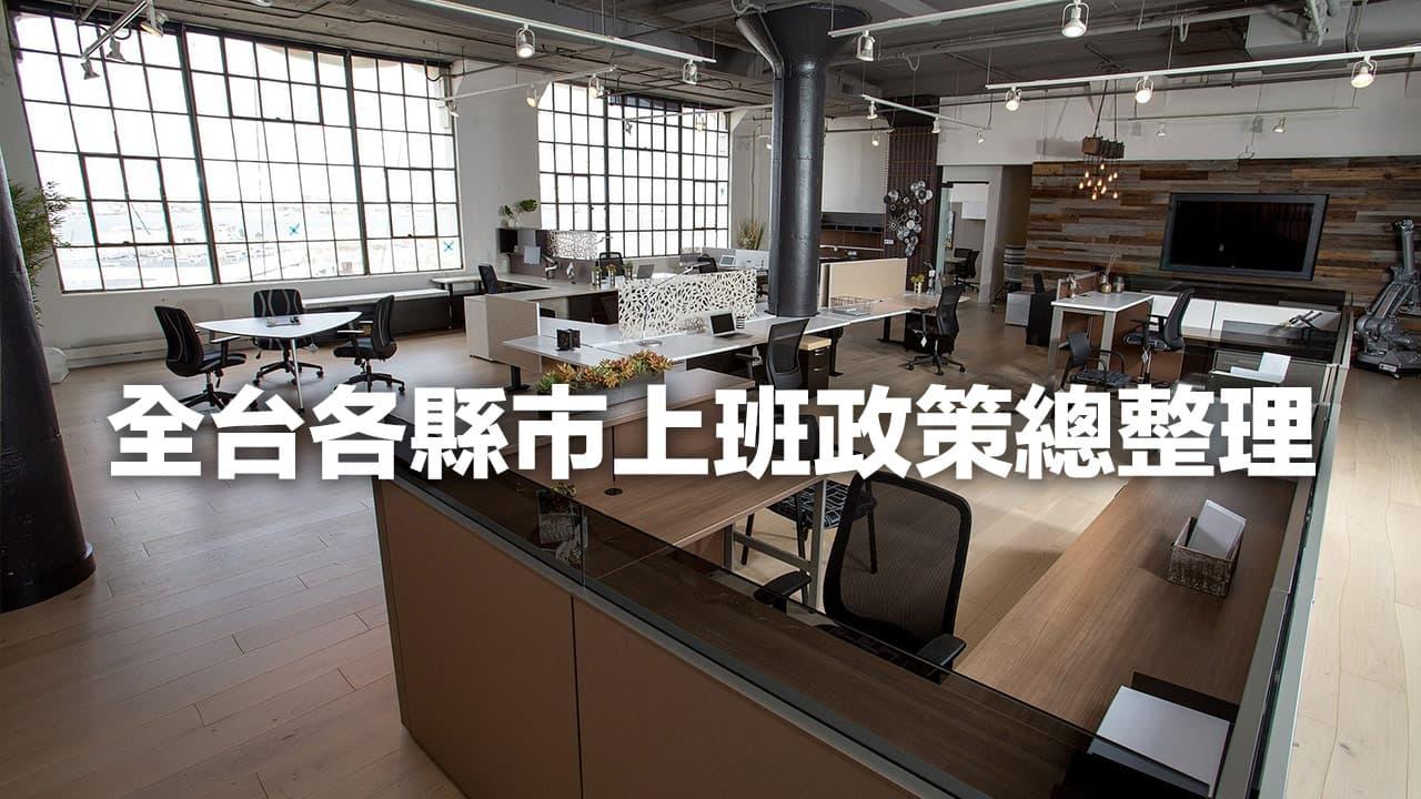 疫情肆虐!全台灣各縣市「上班政策」一覽表總整理