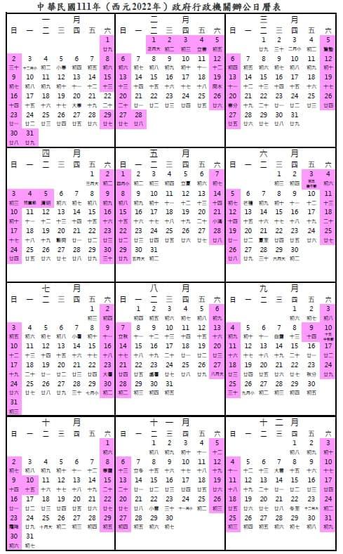 111年政府行政機關辦公日曆表