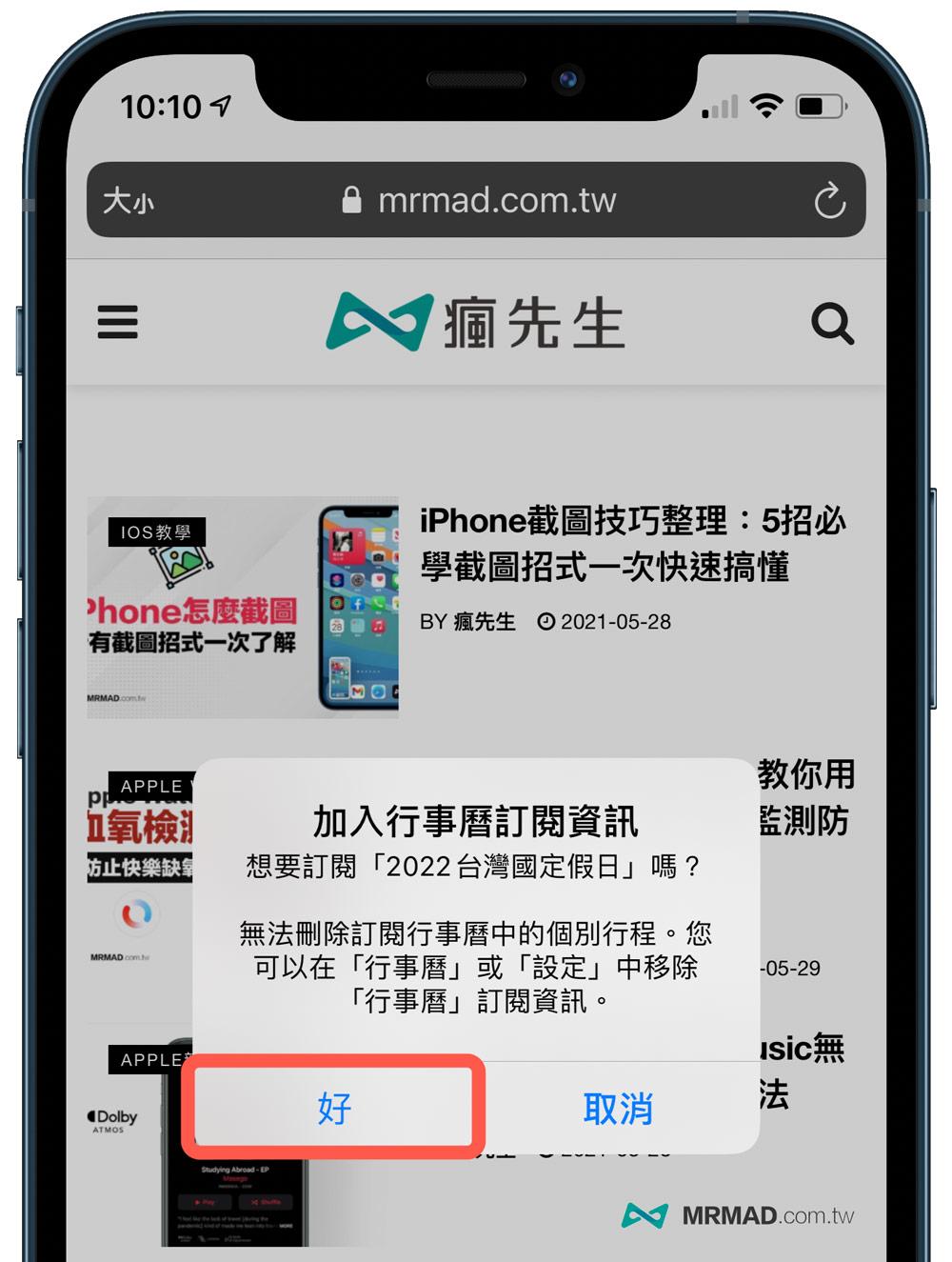 iOS 訂閱2022年國定假日教學