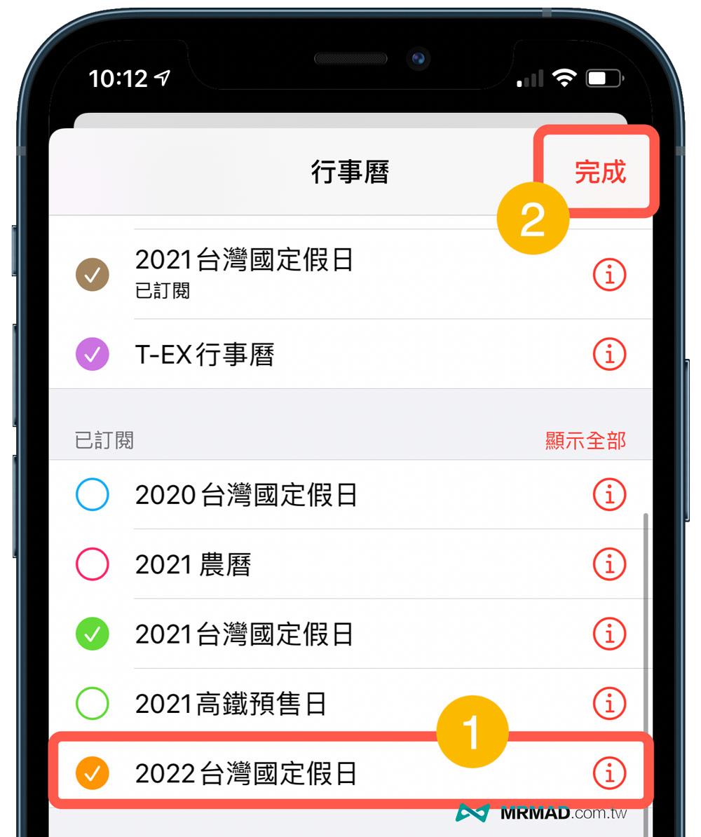iOS 訂閱2022年國定假日教學3