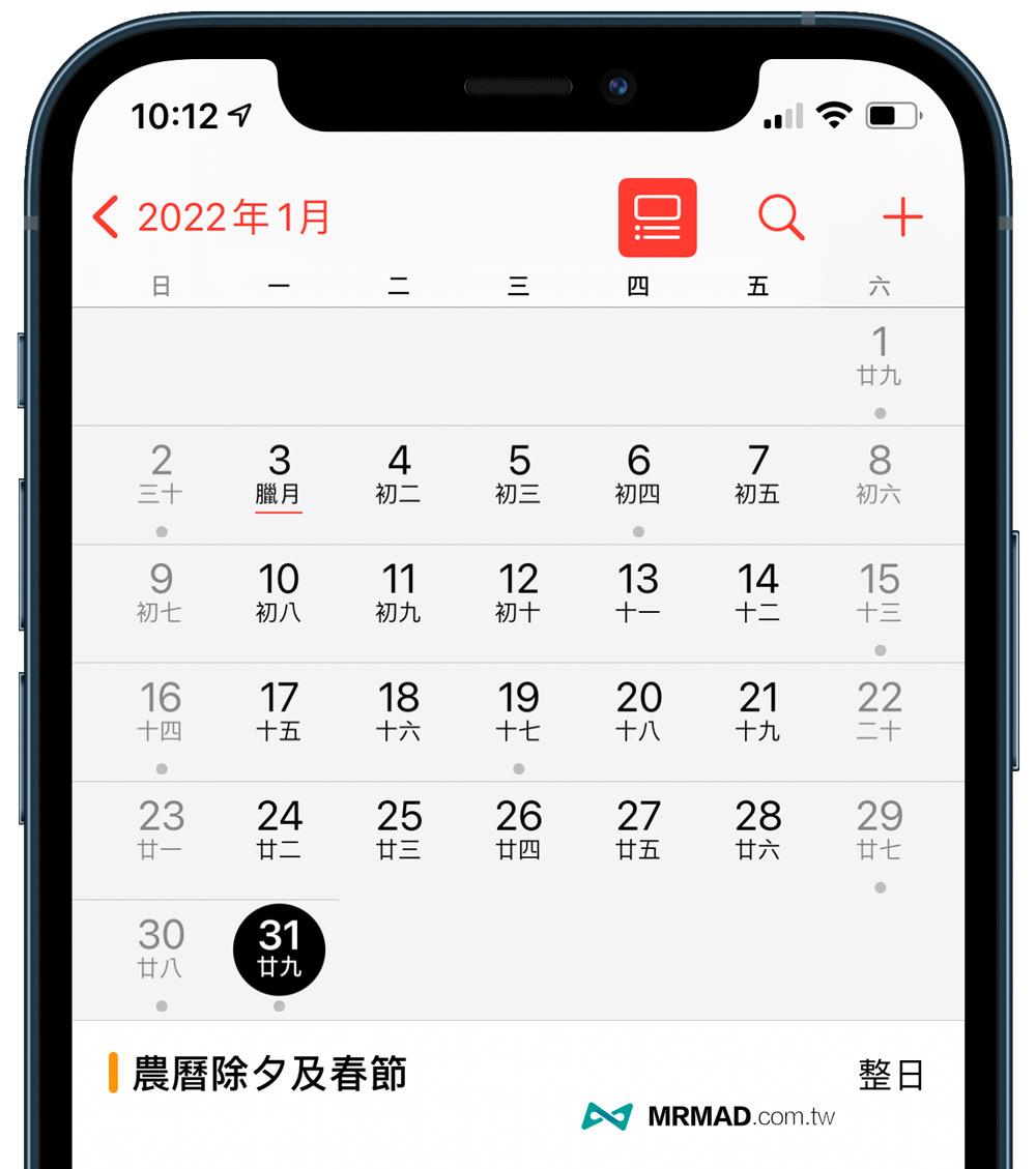 iOS 訂閱2022年國定假日教學5